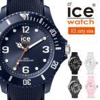 アイスウォッチ レディース 腕時計 ICE WATCH ICE sixty nine アイス シックスティ ナイン