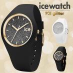 ICE WATCH アイスウォッチ グリッター glitter メンズ レディース 腕時計 海外正規品