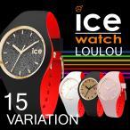 アイスウォッチ ICE-WATCH アイス ルゥルゥ ICE LOULOU 時計 腕時計