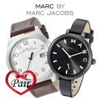 マークバイマークジェイコブス Marc by Marc Jacobs ジミー Jimmy サリー Sally MBM5045 MJ1417 ペア 時計 腕時計