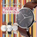 PAUL SMITH ポールスミス 替えベルト付き時計 p10054 p10053 p10055 p10059 時計 腕時計 ユニセックス ウォッチ プレゼント 贈り物 ギ