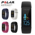 ポラール POLAR A370 心拍数モニターつき活動量計 スポーツウォッチ 心拍数 腕時計タイプ 国内正規品 スマートウォッチ ダイエット