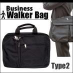 セール 1円! ビジネスウォーカーバッグ 3種 フォーマル ビジネスバッグ カジュアル バッグ バック 鞄 カバン かばん ビジネス 仕事 就職