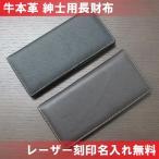 お財布メンズ財布/名入れ財布/送料無料/名入れ無料/刻印/長財布