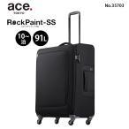 エース スーツケース ソフトキャリーバッグ 大型 Lサイズ 長期 ロックペイント SS 63cm 91L 35703