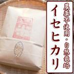 平成28年産 自然栽培米 イセヒカリ 白米 玄米(精米無)農薬不使用 無肥料 送料無料 10kg