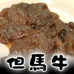 干肉 干し肉 但馬牛(100g)
