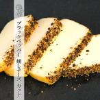 燻製 ブラックペッパー 燻しチーズ カット 煙神