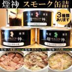 燻製 缶詰 3缶セット 燻し塩&胡椒プレゼント