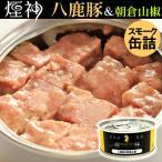スモーク缶詰 燻製 八鹿豚のランチョンミート&朝倉山椒