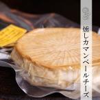 燻製 燻しカマンベールチーズ スモークチーズ 煙神