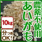 【新米】平成28年産 玄米(精米無)農薬不使用 白米 あいがも農法 お米10kg 当日精米