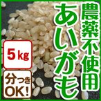 【新米】平成28年産 玄米(精米無)農薬不使用 白米 あいがも農法 お米 5kg 当日精米