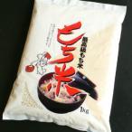 もち米 令和元年産 餅米 羽二重餅 1kg