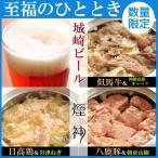 城崎ビール&燻製セット ギフト 送料無料