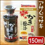 かき醤油 かきしょうゆ 牡蠣エキス入り アサムラサキ(150ml)【5本】