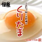 【定期購入・送料無料】卵 たまご 但熊 百笑館 西垣養鶏場 くりたま  Lサイズ 80個x10回