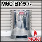 焚き火どんどん ゴミ焼却炉 M60 Bドラム モキ製作所 MOKI