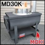 無煙かまどストーブ MD30K モキ製作所 MOKI 送料無料