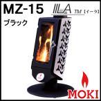 無煙薪ストーブ IILA(MZ-15)ブラック モキ製作所 MOKI 送料無料