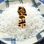 鸛の米【平成30年産】玄米 白米5kg コシヒカリ コウノトリ育む農法 兵庫県産