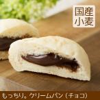 クリームパン チョコレート 北海道産小麦