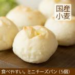 ミニチーズパン 5個