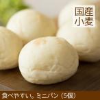 ミニパン 5個 北海道産小麦