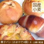 菓子パンセット 北海道産小麦
