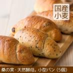 天然酵母パン 小型 5個 北海道産小麦