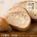 全粒粉パン 天然酵母パン 北海道産小麦