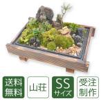 癒しの空間をお楽しみください  苔盆栽 山荘 SS