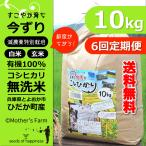 【定期購入】新米 令和2年産 10kgx6回 玄米 白米 今ずり米 無洗米 減農薬・特別栽培米 コシヒカリ