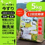 【定期購入】 5kgx12回 令和元年産 玄米 白米 今ずり米 無洗米 減農薬・特別栽培米 コシヒカリ
