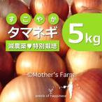 タマネギ 玉ねぎ 農薬90%カット 特別栽培【5kg】