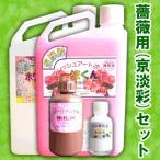 【薔薇用(京淡彩)セット】薔薇用一液くん プリザーブドフラワー液