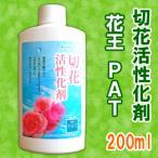 PAT 切花用活性化剤 水揚げ剤 花王 200ml