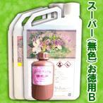 【スーパー(無色)お徳用B】スーパー1液くん プリザーブドフラワー液