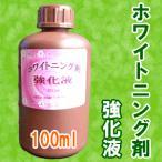 一液くん ホワイトニング剤強化液 プリザーブドフラワー液 100ml