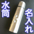 水筒 マイボトル ステンレスボトル 送料無料 プレゼント 卒業記念品 ノベルティ 販促品【名入れ】
