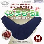 くび楽喜 あずき枕 小豆枕 肩こり 不眠 むち打ち症 いびき Mサイズ