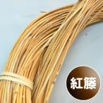 紅籐 手芸用 工芸用品 材料 直径2〜5mm 1kg