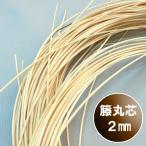 籐丸芯 手芸用 工芸用品 材料 直径2mm 1kg