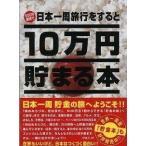 10万円貯まる本(日本一周版)/貯金箱