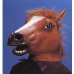 アニマルマスクIII サラブレッド 変装・仮装・変装グッズ・かぶりもの・被り物・かぶり物・マスク・着ぐるみ・お笑い
