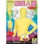 【メール便対応1個まで】透明人間 パンテックス 黄色 男女兼用 全身タイツ マスク 仮装 宴会 パーティーグッズ