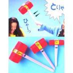 ピコピコハンマー(KOハンマー) サイズ:大 パーティーグッズ・パーティー用品・司会・バツゲーム