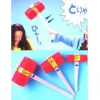 ピコピコハンマー(KOハンマー) サイズ:小 パーティーグッズ・パーティー用品・司会・バツゲーム