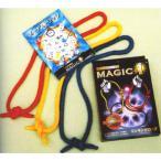 リンキングロープ マジック・手品・簡単・簡単な手品・テンヨー・トランプ・忘年会・手品グッズ・手品用品