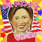 なりきりマスク Mrs.クリントン 仮装 ものまね なりきり 有名人 変装 マスク かぶりもの
